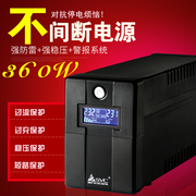 SVC UPS uninterruptible power supply BX650 regulator 360W computer emergency alarm factory for 20 minutes
