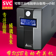 SVC UPS uninterruptible power supply 900W server voltage 4 pcs a single 1 hour USB automatic switch machine
