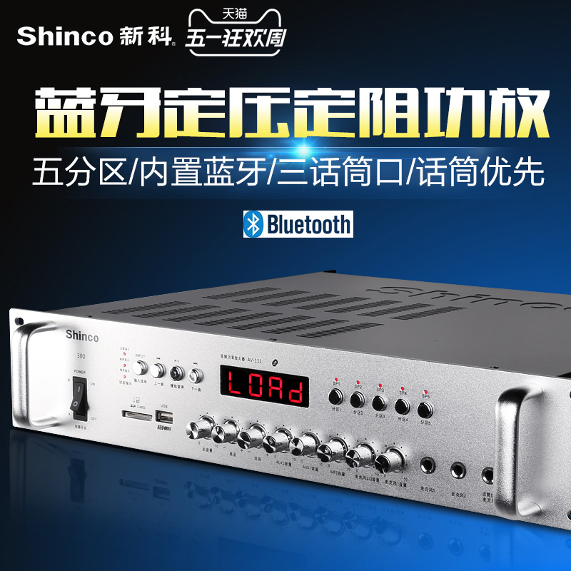Shinco / Shinco AV111 constant pressure amplifier wall mount speaker set ceiling ceiling speaker fixed resistance amplifier