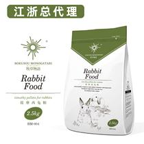 История корма Натуральное зерно для кролика Тимоти Кролик основной корм для кроликов 2 5 кг корма для взрослых кроликов Животноводство