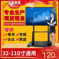 Support mobile TV maternelle denseignement en direct conférence de transmission tout-en-un support 55 - 98 pouces chariot monté au sol