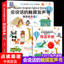 Talking audio book 0-3-year-old baby finger reading cognitive phonation book early childhood education book with voice 1-year-old baby treasure talk language enlightenment Book 2-year-old children English Enlightenment picture book interactive voice book