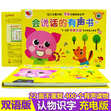 Talking audio books audio books children's early education pinyin spelling training