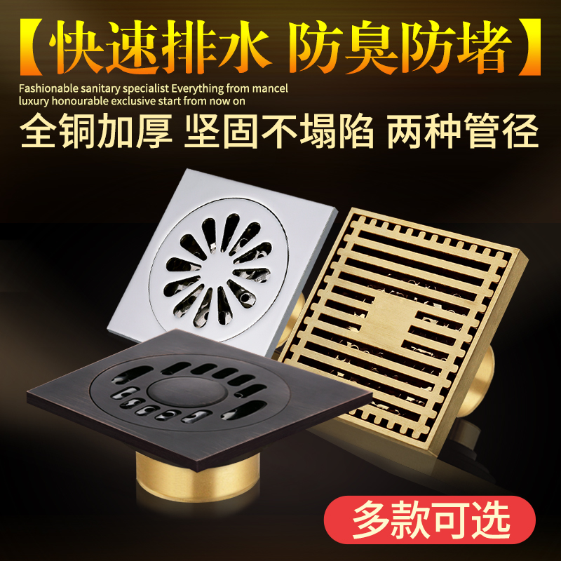 Copper floor drain, odor-proof toilet, sewer shower room, bathroom balcony, black invisible insect-proof washing machine