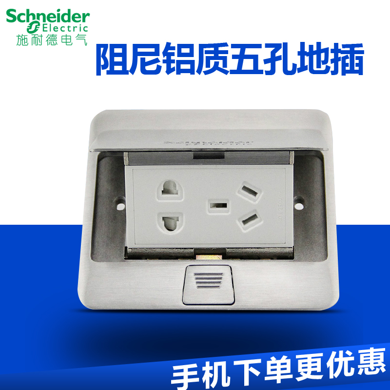 Schneider's Five-hole Household Ground Socket Floor Aluminum Silver Belt Damping E226C10UABE