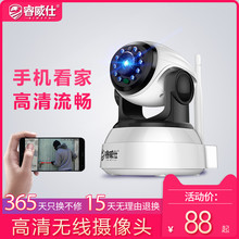 Wireless camera WiFi monitoring set network high definition night vision home indoor mobile phone remote monitor