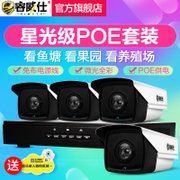 Rui Wei Shi monitoring equipment set 4/8 road starlight night vision camera full-color remote network POE package