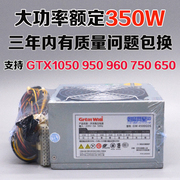 The Great Wall computer power desktop host rated 350W peak 450W alone 6P mute packet