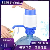 (1 installed with 2) micro-water dispenser household pure bucket hand-pressed manual pump press