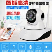 WiFi wireless camera mobile phone remote network intelligent home HD 360 degree panoramic night vision monitor