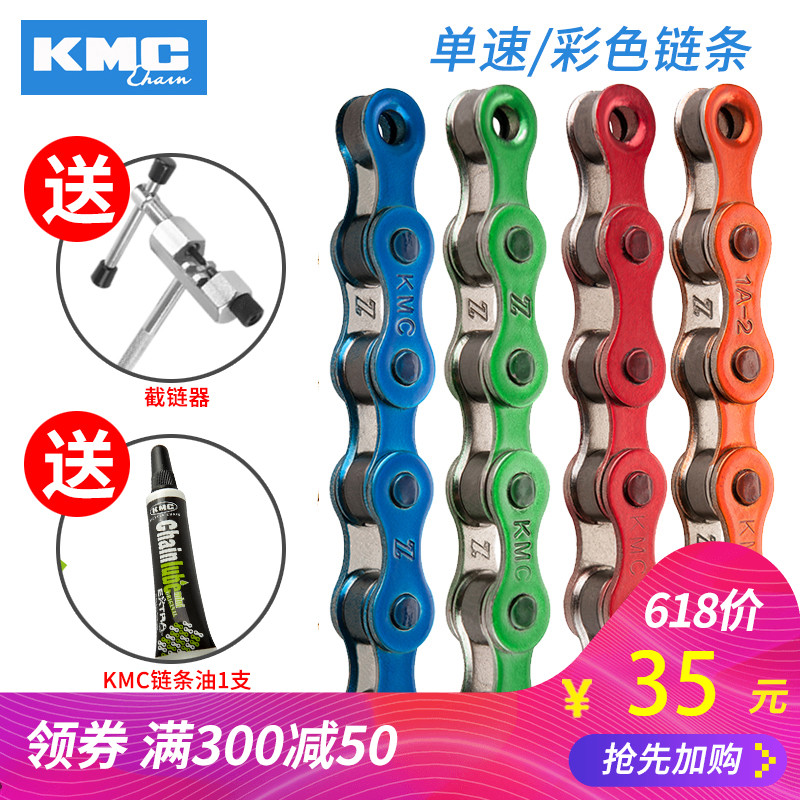 KMC bicycle chain inner speed dead-flying folding bicycle single-speed 9-speed 10-speed bicycle color cycling chain accessories