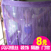 Special offer every day Korean silver thread curtain curtain curtain curtain encryption off the living room entrance decoration curtain tassel
