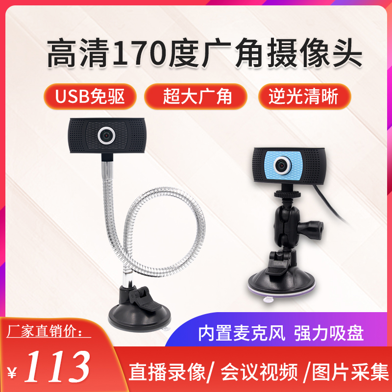HD 1080P desktop computer with microphone live video conference notebook USB drive-free backlight camera