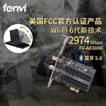 Fenvi Intel 9260AC AX200 WiFi6代双频千兆5G台式机台式电脑内置PCI-E无线网卡蓝牙5.0wifi接收器 FV-AX3000