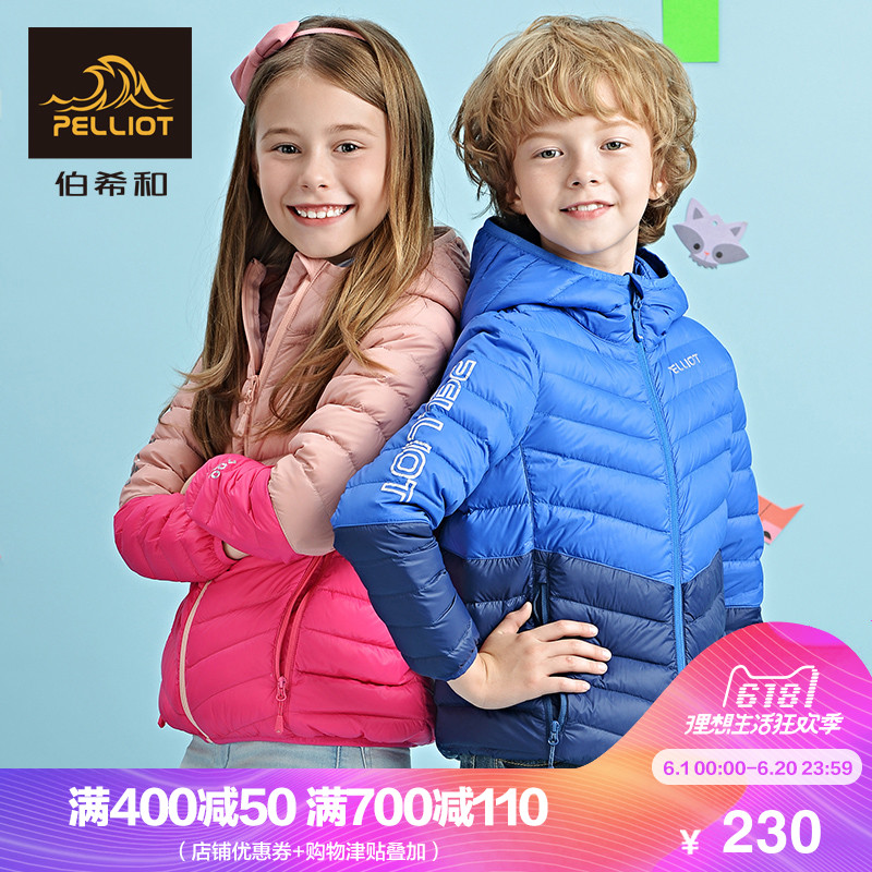 French Pelliot and children's outdoor down jacket Male and female hooded water-proof and windproof warm jacket down jacket French Pelliot and children's outdoor down jacket Male and female hooded water-proof and windproof warm jacket down jacket