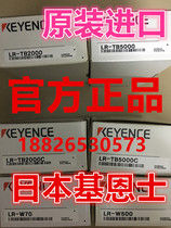 Original Keyence LR-TB2000 LR-TB5000 LR-W500 LR-W70 TB2000C W500C