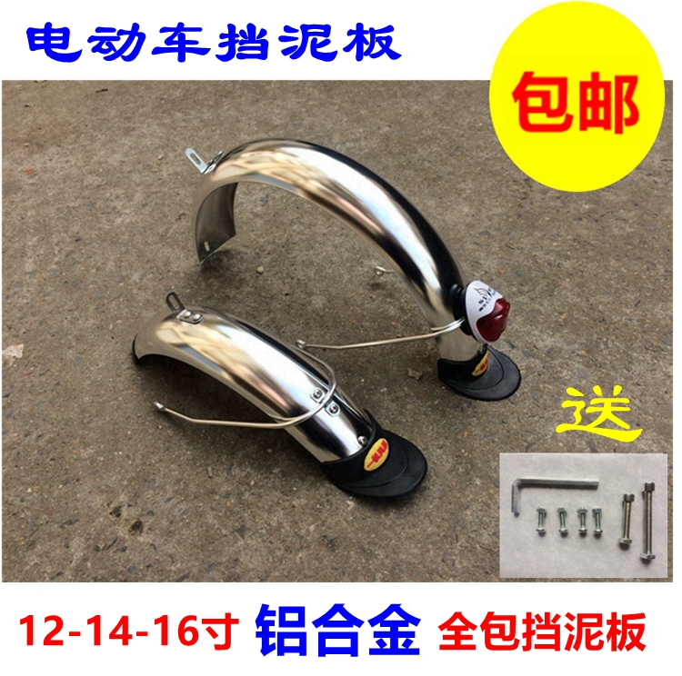 Electric car fender 12 inch 14 inch 16 inch folding car fender generation driving aluminum alloy widened fender