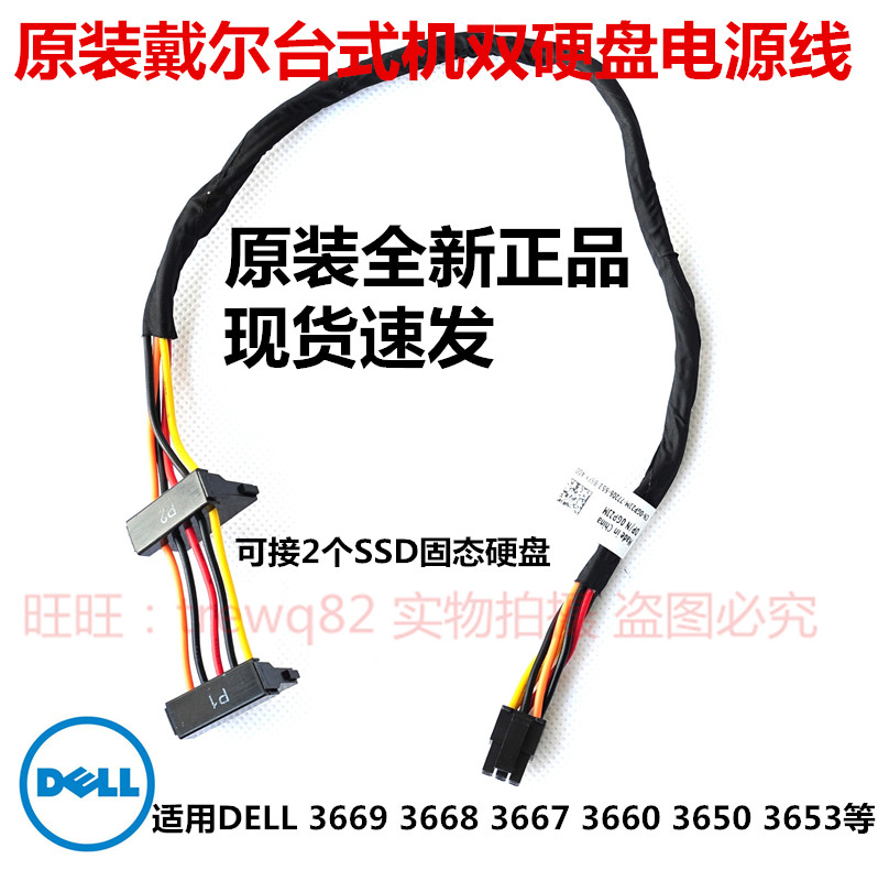 Dell 6pin to sata power cord desktop computer motherboard to SSD solid state dual hard drive power line