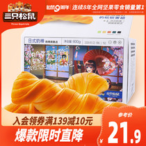 (Three squirrels _ Japanese milk stick 600g whole box) Online red student breakfast Orange bread snack meal replacement