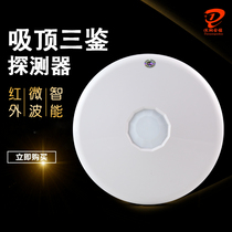 LH-913C wired ceiling three-infrared detector microwave infrared probe anti-interference alarm