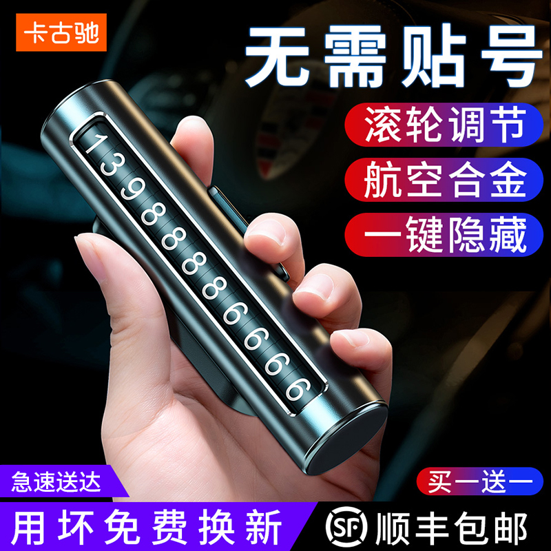 Car temporary parking sign to move the car phone number plate Car high-end creative move the car interior decoration supplies Daquan