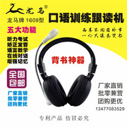 To improve the efficiency of wearing a headset to recite from self artifact back word Secretary headset to listen to