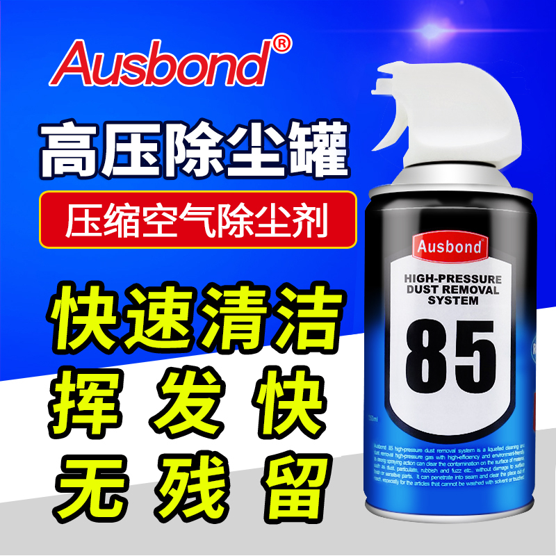 Compressed air dust canister Notebook mechanical keyboard cleaning High pressure gas mobile phone handset cleaning gas tank