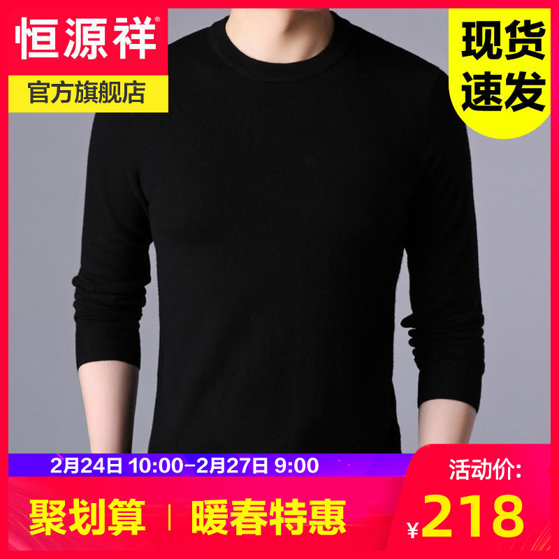 Hengyuanxiang cardigan man middle aged thin model 2020 spring and Autumn New 100 pure wool knitwear bottoming sweater man