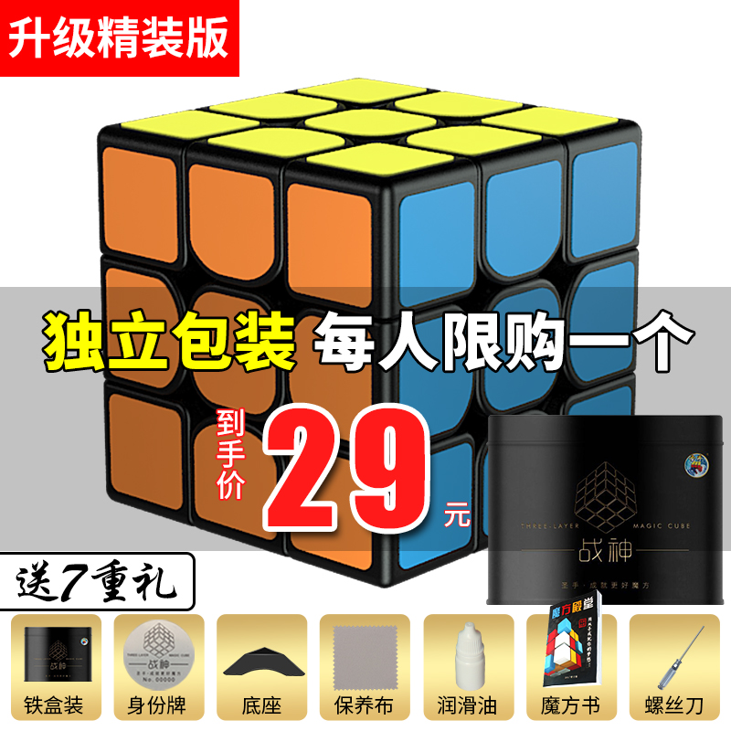 Sacred Hand Warlord Rubik's Cube 3rd Order Smooth Beginner Children's Competition Student Magic Cube Set Full Set of Toys