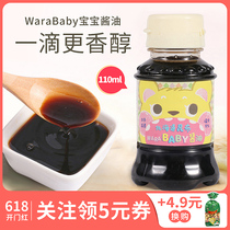 Japanese baby special Kombu soy sauce No 2 added seasoning taste bibimbap material to send 1-year-old baby childrens auxiliary food recipe