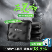 Graphene in addition to odor in the car New car in addition to formaldehyde Car with active bamboo charcoal package car odor removal special carbon artifact