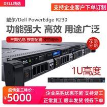戴尔 Dell PowerEdge R230 R240 文件存储数据库网吧至强E3财务ERP金蝶用友管家婆web机架式1U服务器电脑主机