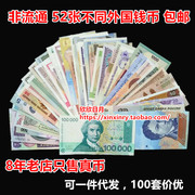 Shipping new 52 not repeat currency foreign exchange foreign currency control chart to send the world