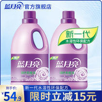Blue Moon clothing softener care clothing to stay fragrant in addition to electrostature lavender fragrance family promotional clothing official website
