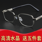 Crystal presbyopic glasses male female elegant crystal glass mirror glasses male male presbyopic glasses simple crystal