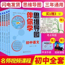Peking University version of the junior high school textbooks with a full set of mind map you learn a full set of language mathematics English Physics and chemistry