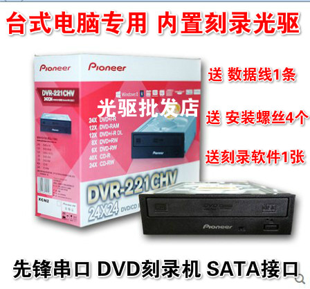 Pioneer DVR-221 Recorder SATA Serial Port Desktop Computer Built-in CD-ROM 24-speed DVD Recorder
