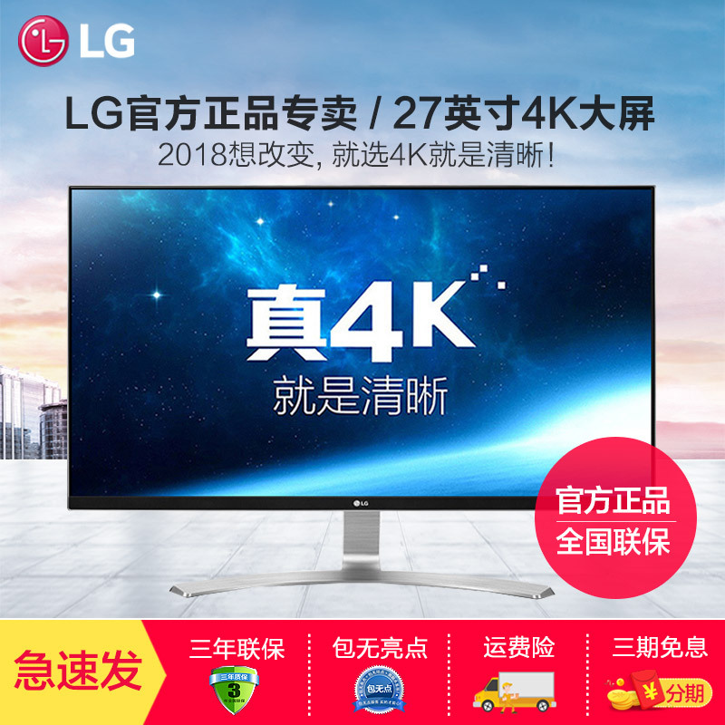 [The goods stop production and no stock]Send Shunfeng no point LG 27UD68-W 27 inch 4K monitor IPS high-definition desktop LCD computer screen