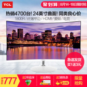 TCL surface display 24 inch T24M6C narrow frame HDMI HD PS4 LCD computer display screen 23