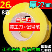 A large transparent tape paper packing sealing tape sealing tape FCL tape wholesale Taobao express tape can be customized