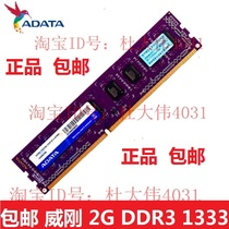 A-DATA 2G DDR3 1333 desktop memory Authentic licensed Genius compatible with 1600