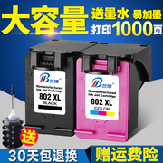 HP802 HP1010 15101050 HP1000 cartridge Rambo compatible printer cartridge black large capacity