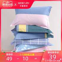 Mercury home textile 100%cotton pillowcase single double student dormitory pillow cover 48x74cm pillowcase pair