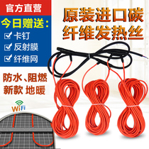Carbon fiber heating cable, geothermal line, electric heating line, electric floor heating, national construction door installation