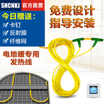 Household Intelligent Economy Sncnkj for Electric Heating Carbon Fiber Thermal Cable, Ground Heating Wire and Geothermal Installation System