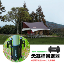 The new sky rail fixer tent awning accessories are retractable 桿 pipe outdoor camping fishing supplies camp post