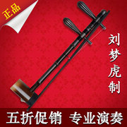 The high-end professional Jinghu musical instruments playing Liu Menghu Jinghu Zizhu xipi and Erhuang treble accessories to send special offer