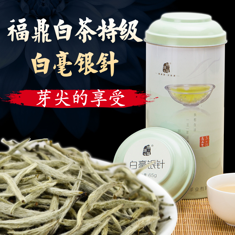 Fuyuan Fuding White Tea Tea Buds White Million Silver Needle 2017 White Tea Canned