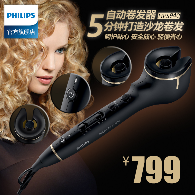 Philips hair curler ceramic hair curler size roll does not hurt hair hair styler student female net red section