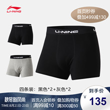 Li Ning Men 2019 New Training Series Sports Underwear (Special Products Not Return and Exchange) AQAP005